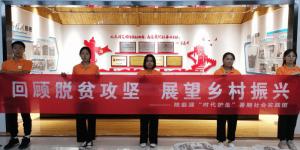 陕能院时代护生和祥鸟飞起的地方实践团在马咀村共同开展社会实践