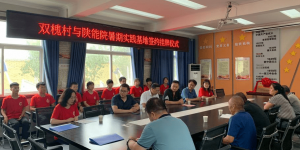 """陕西能源职业技术学院与双槐村""""暑期社会实践基地""""揭牌"""