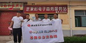 陕能院电商助农小分队到长武县枣园镇武家村开展暑期社会实践