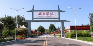 西京学院:从学院到大学,一直走在快速发展的道路上