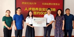 西安石油大学副校长杨战社带队与白水县、富平县相关政企签署合作