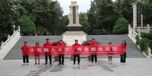 陕西财经职业技术学院与子长革命烈士纪念馆签署教育实践基地