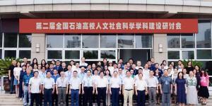 西安石油大学成功举办第二届全国石油高校人文社会科学学科建设研讨会