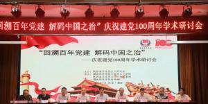 回溯百年党建 解码中国之治 庆祝建党100周年学术研讨会在渭南举办
