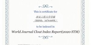 西安工程大学《西安工程大学学报》入选《WJCI报告》