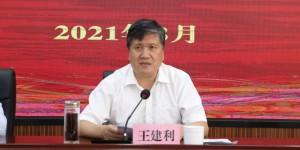 省委任命王建斌同志为西安航空学院党委书记