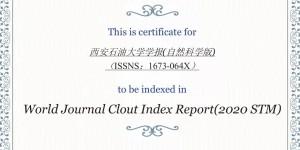 《西安石油大学学报(自然科学版)》入选《WJCI报告》