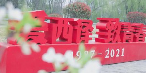 西安翻译学院致2021届新生的迎新辞