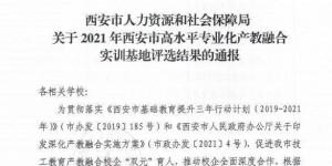 陕西国防职院获批2021年西安市高水平专业化产教融合实训基地项目
