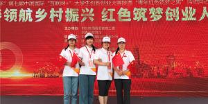 """西交院在第七届中国国际""""互联网+""""大学生双创省赛取得优异成绩"""