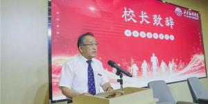 西安翻译学院校长崔智林开学致辞:走进西译 让梦想从这里起航