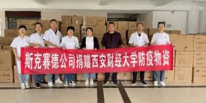 西安财经大学校友企业斯克赛德公司向学校捐赠防疫物资