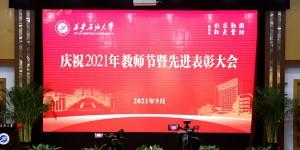 西安石油大学召开庆祝2021年教师节暨先进表彰大会