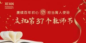 西安外事学院隆重召开庆祝教师节暨先进表彰大会