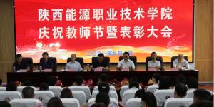 陕西能源职业技术学院召开庆祝第37个教师节暨表彰大会