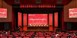 宝鸡文理学院隆重召开2021年庆祝教师节表彰大会