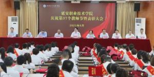 延安职业技术学院召开庆祝第37个教师节表彰大会