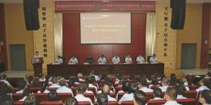陕西财经职业技术学院召开庆祝教师节表彰大会暨新学期工作部署会