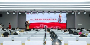 西安翻译学院隆重召开庆祝第37个教师节暨表彰大会