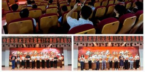 汉中职业技术学院隆重举行庆祝第37个教师节表彰大会