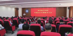西安航空学院召开2021年教师节庆祝大会