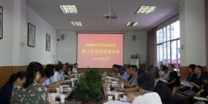 安康学院文传学院副院长朱云当选安康市文艺评论家协会主席