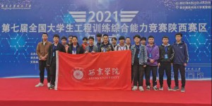 西京学院在全国大学生工程训练竞赛中取得优异成绩