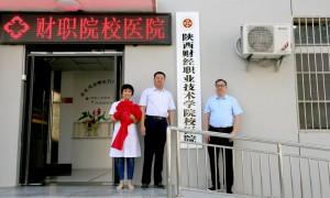 陕西财经职业技术学院校医院正式揭牌成立!