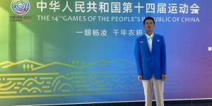 西安欧亚学院通识教育学院王志强老师荣获十四运体育道德风尚奖