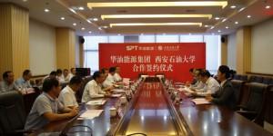 西安石油大学与华油能源集团有限公司签署合作协议