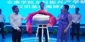 安康学院乡村振兴产学研汉阴基地揭牌
