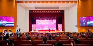 西京学院隆重举行2021级新生开学典礼!