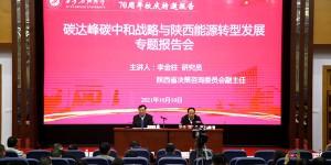 陕西省决策咨询委员会副主任李金柱到西安石油大学作专题报告
