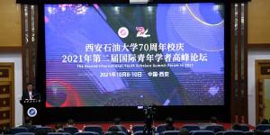 第二届国际青年学者高峰论坛在西安石油大学隆重召开