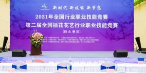 2021年第二届全国插花花艺行业职业技能竞赛(西北赛区)盛大开幕