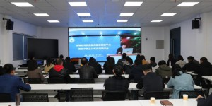 西安航空学院召开2021年高等教育质量监测国家数据平台应用培训会
