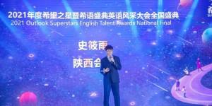 """西安外事学院学子荣获""""希望之星暨希语盛典""""全国赛一等奖"""