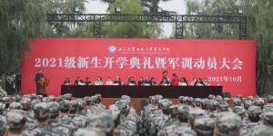 西安建大华清学院院长姚继涛在2021级新生开学典礼讲话
