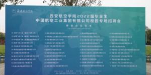 西安航空学院举办2022届毕业生中国航空工业集团有限公司专场招聘会
