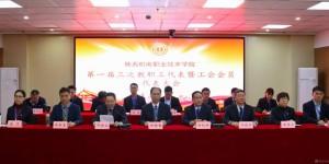 陕西机电职业技术学院第一届三次双代会圆满召开