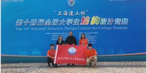 西安建大华清学院学子荣获第十四届全国大学生结构设计竞赛二等奖
