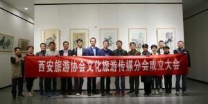 西安旅游协会文化旅游传媒分会正式成立