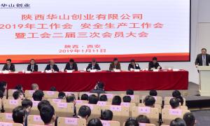 凝心聚力谱新篇 陕西华山创业有限公司召开2019年工作会