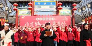 永兴坊四周年 六重大礼为游客呈现民俗、美食、文化展演系列活动