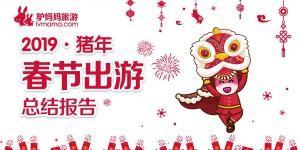"""驴妈妈《猪年春节出游总结》 年味、文化游、""""海外中国年""""人气旺"""