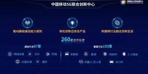 重磅消息!陕西移动建成陕西省内首个5G联创开放实验室