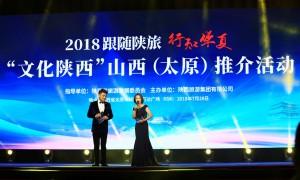 2018跟随陕旅行知华夏 陕旅集团山西推广活动惊艳龙城