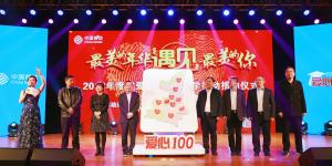 """2018年""""爱心100""""助学行动捐助仪式在西北大学成功举办"""
