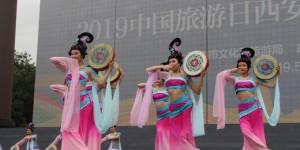 """最中国·看西安 2019""""中国旅游日""""西安市主会场活动丰富多彩"""