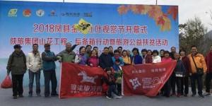 2018凤县金秋红叶观赏节开幕式正式启动 200余名游客畅游凤县